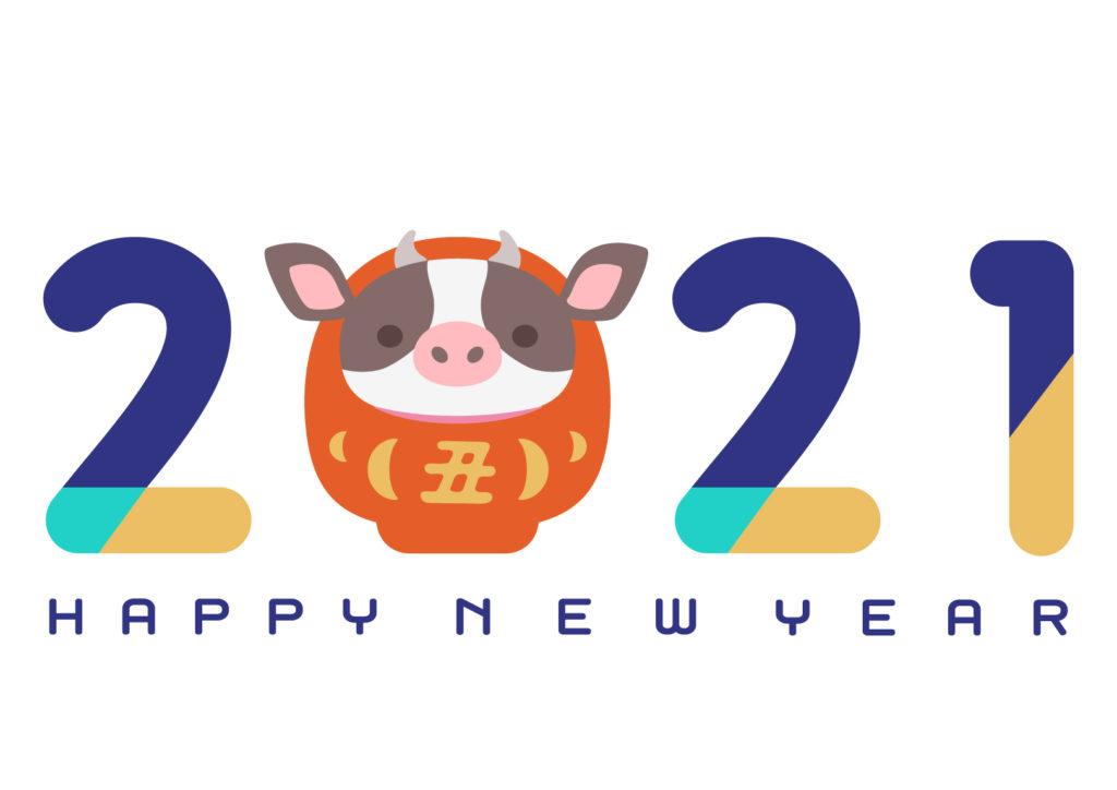 謹賀新年 2021 令和三年
